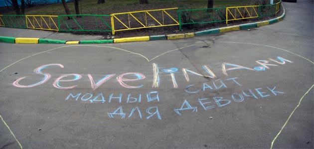 Я люблю Севелина.ру